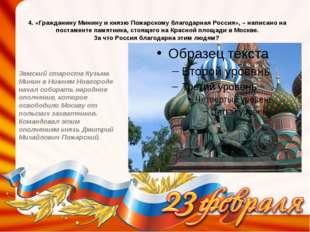 4. «Гражданину Минину и князю Пожарскому благодарная Россия», – написано на п
