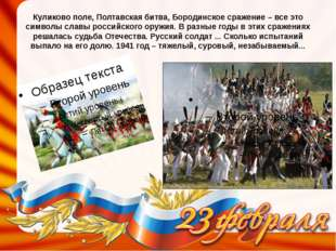 Куликово поле, Полтавская битва, Бородинское сражение – все это символы славы