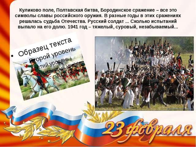 Куликово поле, Полтавская битва, Бородинское сражение – все это символы славы...
