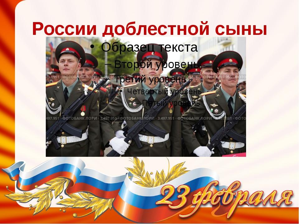 России доблестной сыны