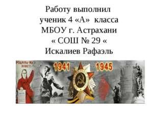 Работу выполнил ученик 4 «А» класса МБОУ г. Астрахани « СОШ № 29 « Искалиев