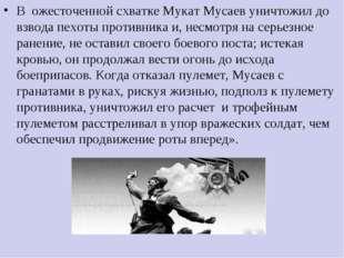 В ожесточенной схватке Мукат Мусаев уничтожил до взвода пехоты противника и,