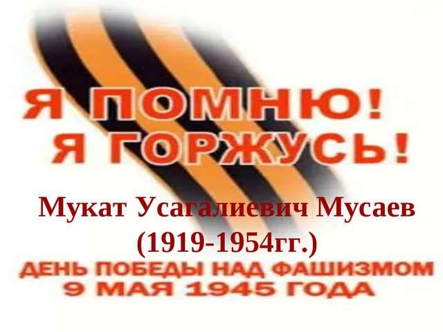 Мукат Усагалиевич Мусаев (1919-1954гг.)