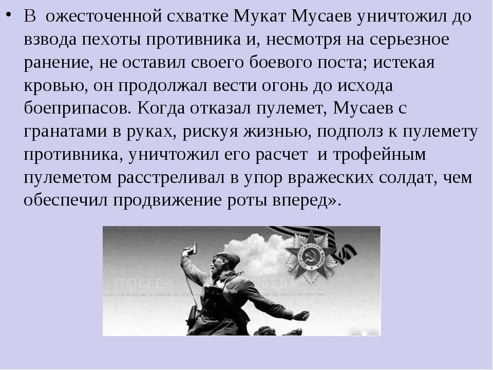 В ожесточенной схватке Мукат Мусаев уничтожил до взвода пехоты противника и,...