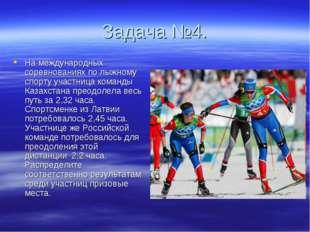 Задача №4. На международных соревнованиях по лыжному спорту участница команды