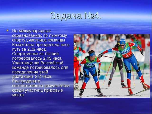 Задача №4. На международных соревнованиях по лыжному спорту участница команды...