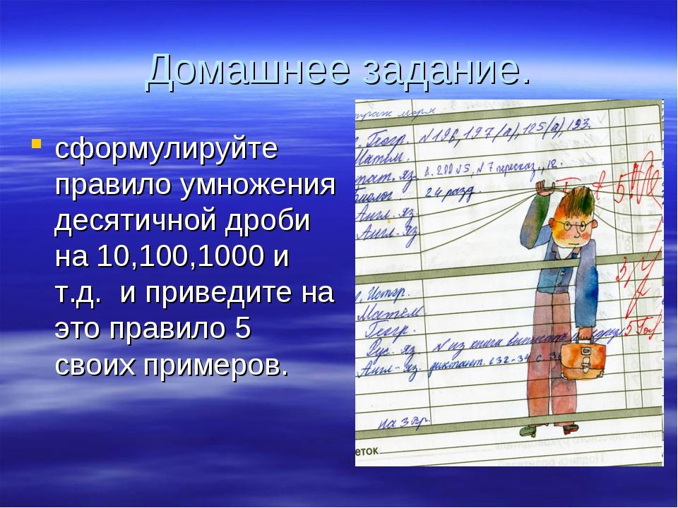 Домашнее задание. сформулируйте правило умножения десятичной дроби на 10,100,...