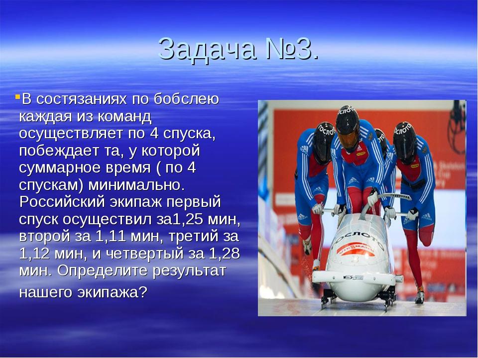 Задача №3. В состязаниях по бобслею каждая из команд осуществляет по 4 спуска...