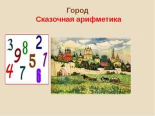 Город Сказочная арифметика