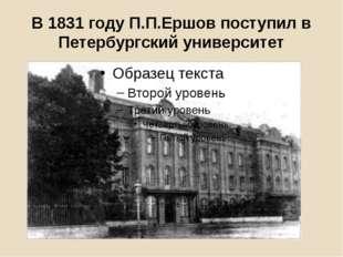 В 1831 году П.П.Ершов поступил в Петербургский университет