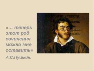 «… теперь этот род сочинения можно мне оставить» А.С.Пушкин.