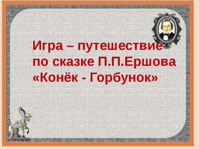 Игра – путешествие по сказке П.П.Ершова «Конёк - Горбунок»