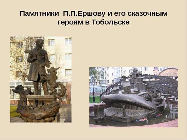 Памятники П.П.Ершову и его сказочным героям в Тобольске