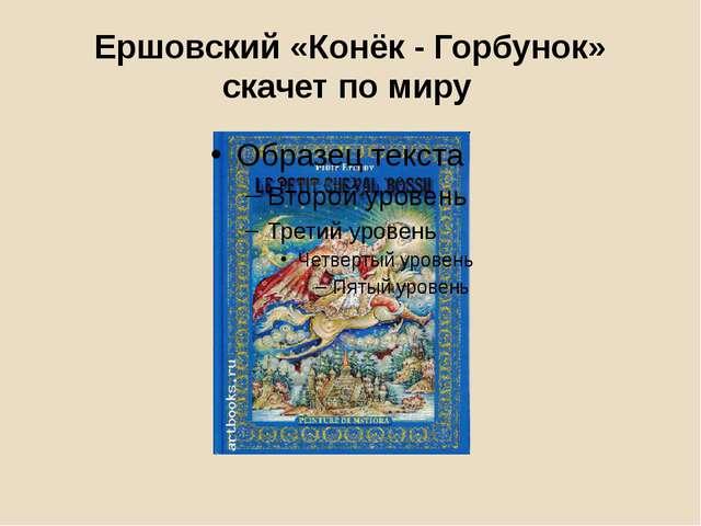 Ершовский «Конёк - Горбунок» скачет по миру