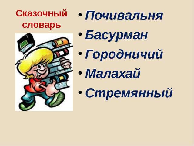 Сказочный словарь Почивальня Басурман Городничий Малахай Стремянный
