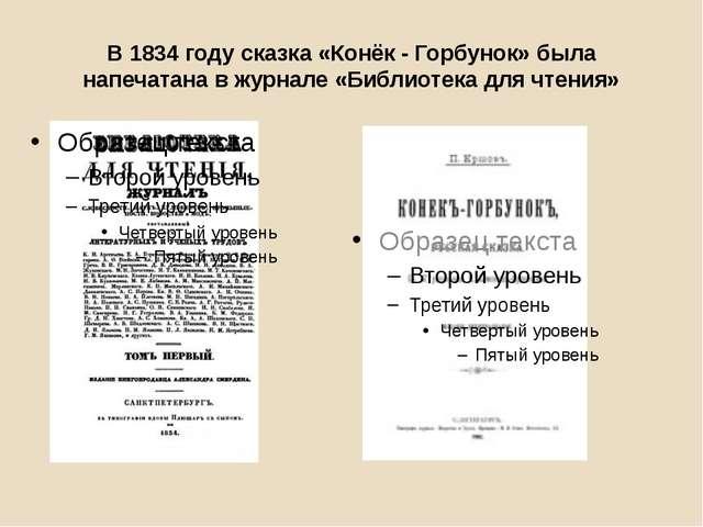В 1834 году сказка «Конёк - Горбунок» была напечатана в журнале «Библиотека д...