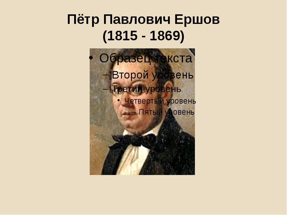 Пётр Павлович Ершов (1815 - 1869)