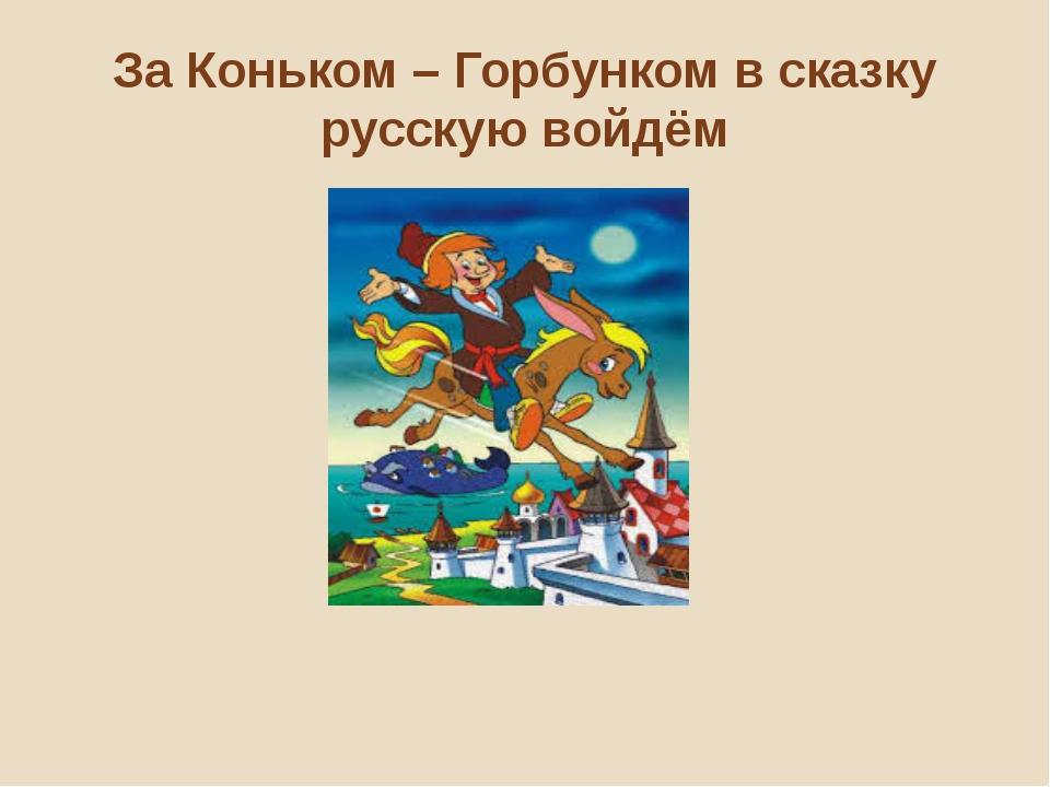 За Коньком – Горбунком в сказку русскую войдём