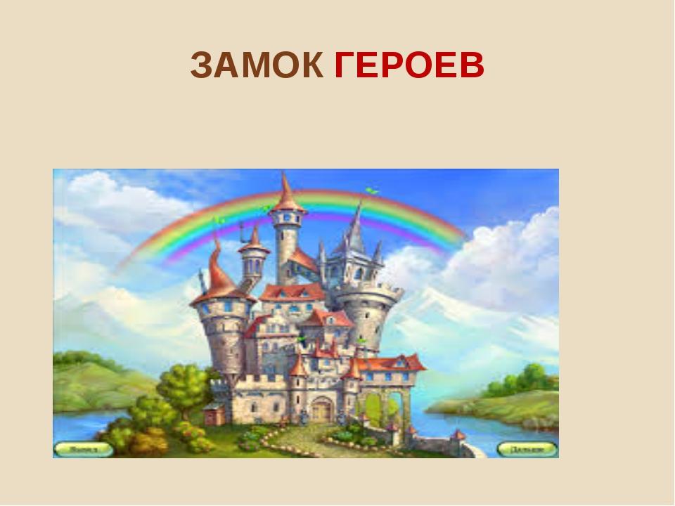 ЗАМОК ГЕРОЕВ