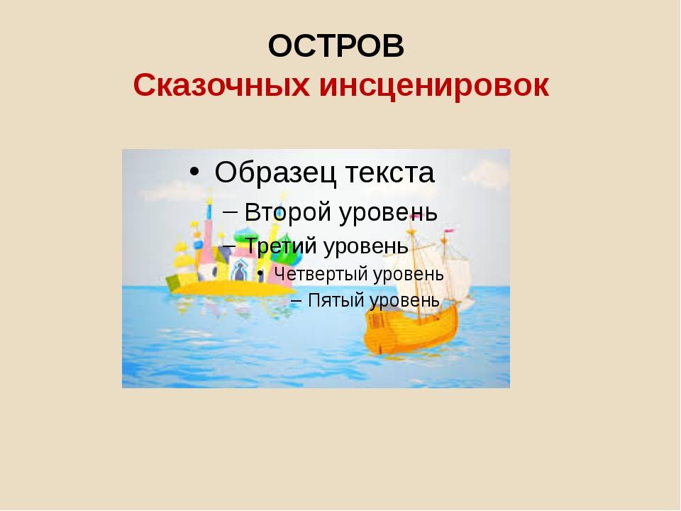 ОСТРОВ Сказочных инсценировок
