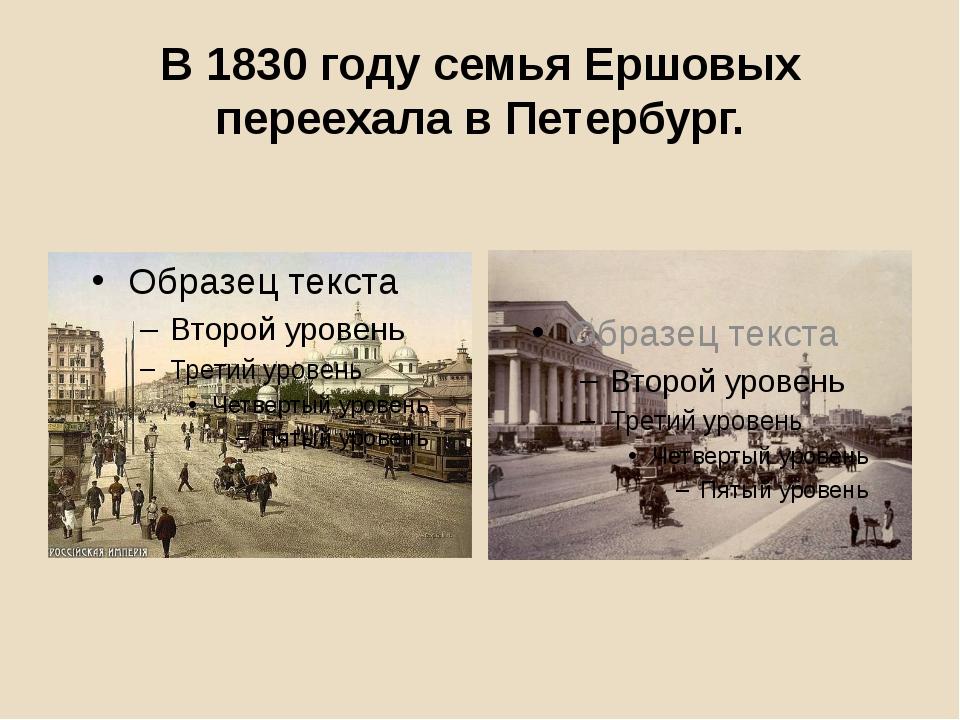 В 1830 году семья Ершовых переехала в Петербург.