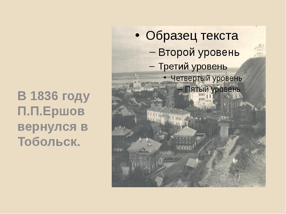 В 1836 году П.П.Ершов вернулся в Тобольск.