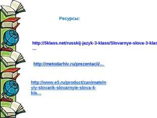 http://5klass.net/russkij-jazyk-3-klass/Slovarnye-slova-3-klass/004-Ka… Ресур