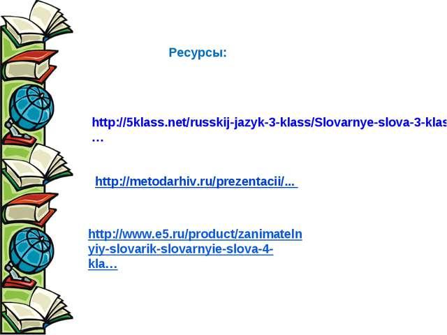 http://5klass.net/russkij-jazyk-3-klass/Slovarnye-slova-3-klass/004-Ka… Ресур...