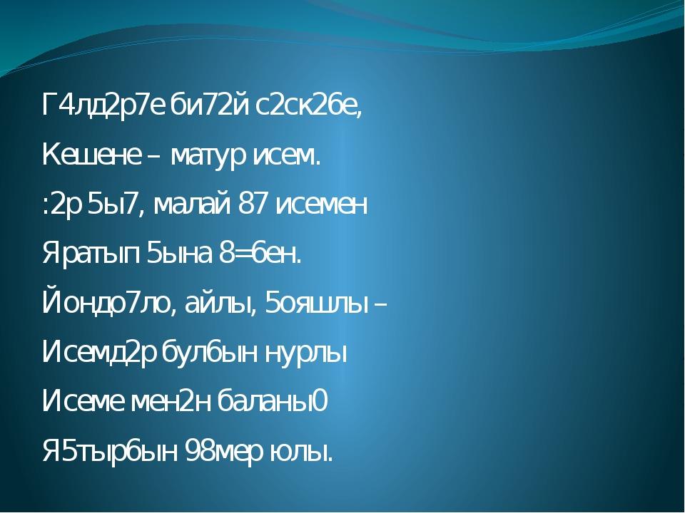 Г4лд2р7е би72й с2ск26е, Кешене – матур исем. :2р 5ы7, малай 87 исемен Яратып...