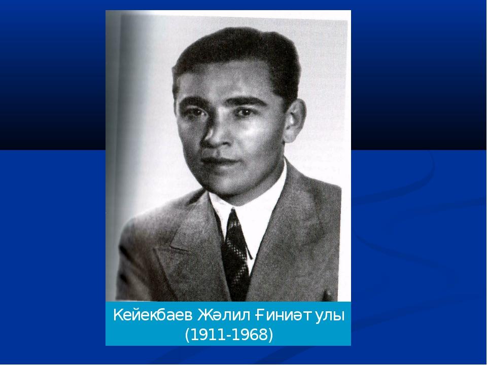 Кейекбаев Жәлил Ғиниәт улы (1911-1968)
