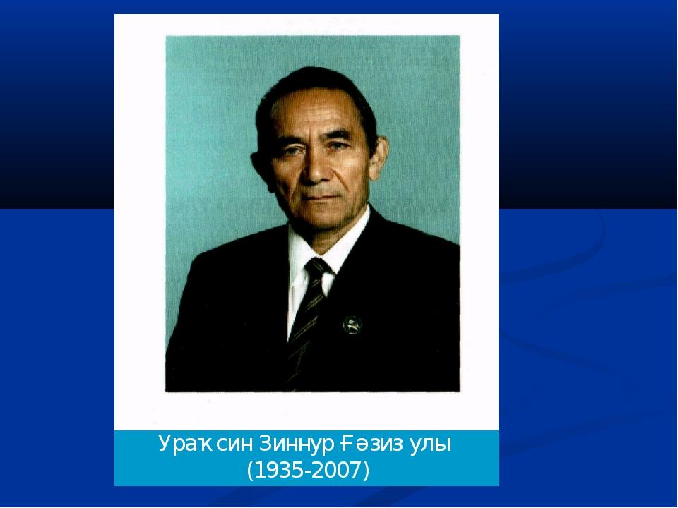 Ураҡсин Зиннур Ғәзиз улы (1935-2007)