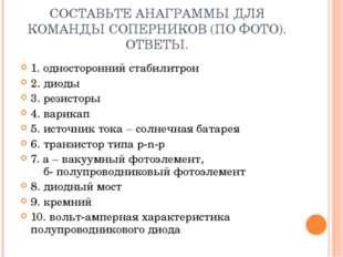 СОСТАВЬТЕ АНАГРАММЫ ДЛЯ КОМАНДЫ СОПЕРНИКОВ (ПО ФОТО). ОТВЕТЫ. 1. односторонни
