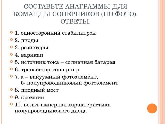 СОСТАВЬТЕ АНАГРАММЫ ДЛЯ КОМАНДЫ СОПЕРНИКОВ (ПО ФОТО). ОТВЕТЫ. 1. односторонни...