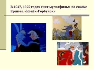 В 1947, 1975 годах снят мультфильм по сказке Ершова «Конёк-Горбунок»
