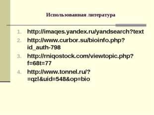 Использованная литература http://imaqes.yandex.ru/yandsearch?text http://www.