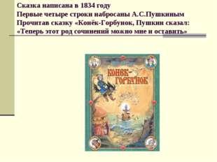 Сказка написана в 1834 году Первые четыре строки набросаны А.С.Пушкиным Прочи