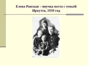 Елена Ранская – внучка поэта с семьёй Иркутск, 1939 год