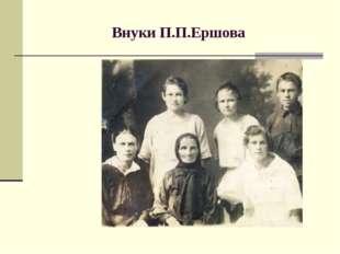 Внуки П.П.Ершова