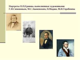Портреты П.П.Ершова, выполненные художниками Г.И.Симоновым, М.С.Знаменским, Н