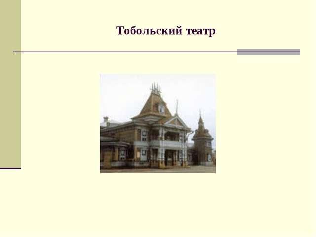 Тобольский театр