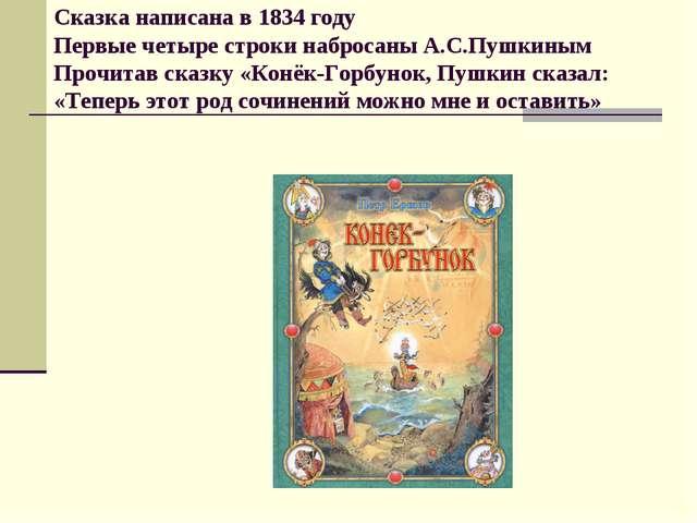 Сказка написана в 1834 году Первые четыре строки набросаны А.С.Пушкиным Прочи...