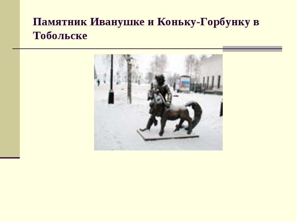 Памятник Иванушке и Коньку-Горбунку в Тобольске