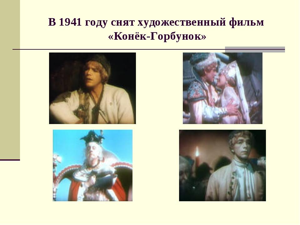 В 1941 году снят художественный фильм «Конёк-Горбунок»