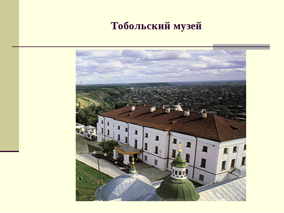 Тобольский музей