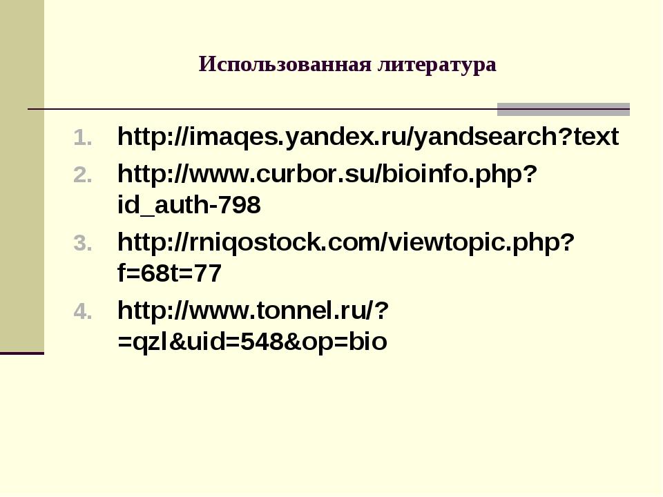 Использованная литература http://imaqes.yandex.ru/yandsearch?text http://www....