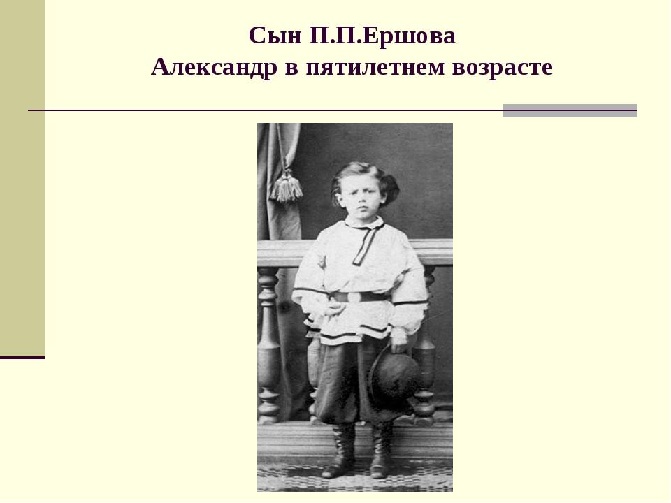 Сын П.П.Ершова Александр в пятилетнем возрасте