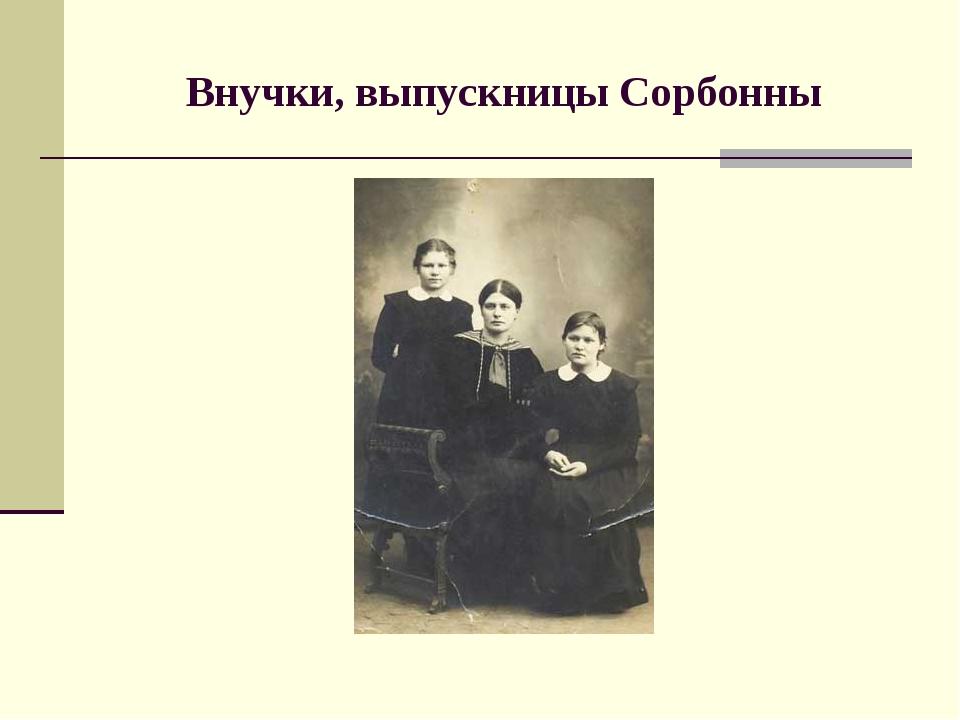 Внучки, выпускницы Сорбонны