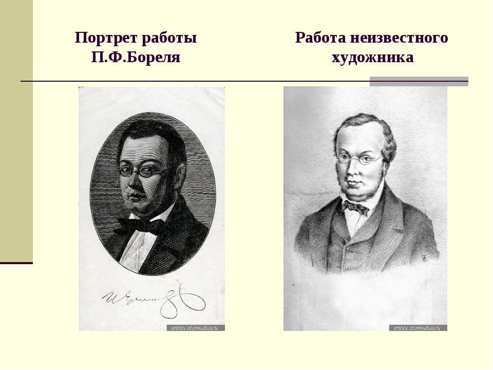 Портрет работы Работа неизвестного П.Ф.Бореля художника