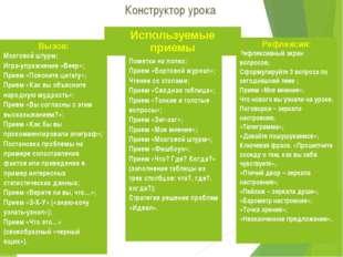 Конструктор урока Вызов: Мозговой штурм; Игра-упражнение «Веер»; Прием «Поясн