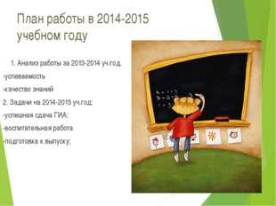 План работы в 2014-2015 учебном году 1. Анализ работы за 2013-2014 уч.год. -у